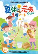 リソー教育グループ 「夏休み元気いっぱい生活ノート」表紙イラスト