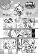 BS11「真・週刊コミックTV」オープニング映像マンガ