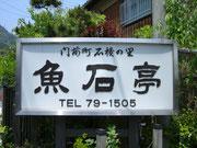 滋賀県坂本 魚石亭