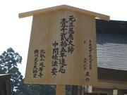 元三大師1025遠忌(中開帳)の看板