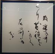 「数珠の手に」飯田蛇笏