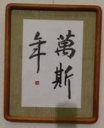 小林 峰月