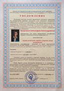 Сертификат соответствия Росстандарта