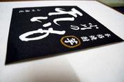 機械漉きの檀紙に印刷と箔押し加工した焼酎用の和紙ラベル