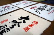 別注の手漉きで作る各種酒用の和紙ラベル