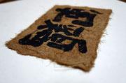 麻の繊維をブレンドし、別注で漉いた焼酎瓶用のオリジナル和紙ラベル