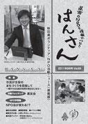 はんさん 2011年9月号表紙