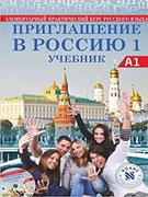 Приглашение в Россию A1 [Priglashenie v Rossiyu A1.1] Invitation to Russia A1. (Russkij yazik, 2010)