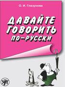 Let's Speak Russian - Давайте говорить по-русски  B1-B2