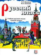 Русский класс 2 [Russkij Klass 2] Russian Class 2, (Russkij yazyk. Kursy, 2012)