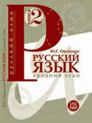 Русский язык 2 [Russkij jazyk 2] Russian Language 2, (Esterum, 2008)