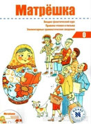 Матрёшка A0 [Matryoshka A0] Matryoshka A0. (Russkij yazik, 2013)