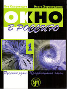 Окно в Россию 1 [Okno v Rossiyu 1] Window to Russia 1, (Zlatoust, 2010)