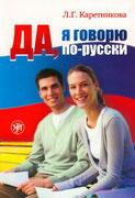 Да,я говорю по-русски [Da, Ia govoryu po-rysski] Yes, I speak Russian,  (Zlatoust, 2013)