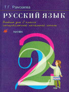 Русский язык  2 [Russkij jazyk 2] Russian language  2,  (Drofa)