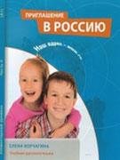 Приглашение в Россию A1.2 [Priglashenie v Rossiyu A1.2] Invitation to Russia A1.2, (Russkij yazik, 2010)