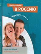 Приглашение в Россию A1.1 [Priglashenie v Rossiyu A1.1] Invitation to Russia A1.1, (Russkij yazik, 2010)