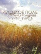 Русское поле [Russkoje pole] Russian Field, (Mir russkogo slova, 2009)