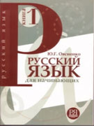 Русский язык 1 [Russkij jazyk 1] Russian Language 1, (Esterum, 2008)