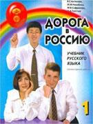 Дорога в Россию 1 [Doroga v Rossiyu 1] The Way to Russia 1,  (Zlatoust, 2012)