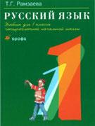 Русский язык  1 [Russkij jazyk 1] Russian language  1.  (Drofa)