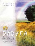 Радуга [Raduga] Rainbow,  (Mir russkogo slova, 2008)