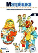 Матрёшка A1 [Matryoshka A1] Matryoshka A1. (Russkij yazik, 2013)