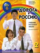 Дорога в Россию 2 [Doroga v Rossiyu 2] The Way to Russia 2,  (Zlatoust, 2012)