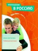 Приглашение в Россию B1.1 [Priglashenie v Rossiyu B1.1] Invitation to Russia B1.1, (Russkij yazik, 2010)