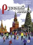 Русский класс 1 [Russkij Klass 1] Russian Class 1, (Russkij yazyk. Kursy, 2012)