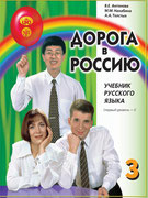 Дорога в Россию 3.1 [Doroga v Rossiyu 3.1] The Way to Russia 3.1,  (Zlatoust, 2012)