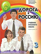 Дорога в Россию 3.2 [Doroga v Rossiyu 3.2] The Way to Russia 3.2,  (Zlatoust, 2012)