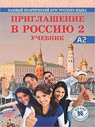 Приглашение в Россию A1 [Priglashenie v Rossiyu A1.2] Invitation to Russia A1, (Russkij yazik, 2010)