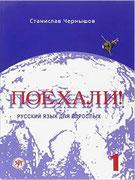 Поехали! 1 [Poekhali! 1] Let's Go! 1.  (Zlatoust, 2007)
