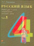 Русский язык  4 [Russkij jazyk 4] Russian language  4.  (Drofa)