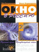 Окно в Россию 2 [Okno v Rossiyu 2] Window to Russia 2, (Zlatoust, 2010)
