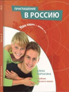 Приглашение в Россию B1.2 [Priglashenie v Rossiyu B1.2] Invitation to Russia B1.2 , (Russkij yazik, 2010)