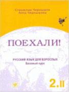 Поехали! 2.2 [Poekhali! 2.2] Let's Go! 2.2.  (Zlatoust, 2007)