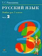 Русский язык  3 [Russkij jazyk 3] Russian language  3.  (Drofa)