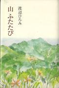 『山ふたたび』は白山書房季刊誌『山の本』に連載のエッセイをまとめた本 ジャケットは丹沢前衛の西山とヒオウギの花