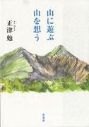 正津勉さんは日本を代表する現代詩人 ジャケットの絵は会津磐梯山・裏は伯耆大山