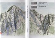 中村信秀さんは亡くなった奥様の思い出を一冊の本にまとめられました