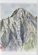 昔、家族でよく行った思い出の山=西穂高岳を本にご希望されました