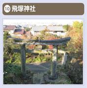 1400年以上の歴史があり、祭神として菅原道真公が祭られています。石段を登りきるとそこから背振山、鳥栖~原鶴温泉までを一望することができます。社殿の下は古墳であると推定されています。