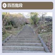 地元の方々により作られた四百段にものぼる石段で、その両側を桜が囲んでおり、桜のシーズンは見事な景観です。