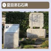 明治の文豪・夏目漱石は、旧制第五高等学校教授時代に5回ほど久留米を訪れています。明治32年の正月に、漱石は山川を訪れ、「親方と呼びかけられし毛布哉」と句を詠んだと言います。この句が句碑として建てられました。