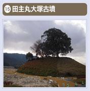 全長103m、後円部の直径60mの前方後円墳で、古墳の形態や出土品から推測した築造時期は6世紀後半とされています。当時では、九州最大の規模を誇ったと考えられています。