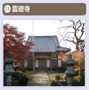 慶長10年(1605)後陽成帝の頃、浄土真宗の末流を汲み、廃寺大慶寺を復興して創建したと伝えられています。その孫の順両が寛永の初め、寺号を改めて雲遊寺と称しました。また、境内には樹齢150年を超えるヤマザクラの大木があり、春は夜間ライトアップされ、来場者をもてなしています。