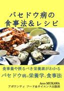 バセドウ病の食事法&レシピ アポワンティフード&サイエンス Acco MUKAWA