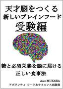 天才脳をつくる新しいブレインフード受験編
